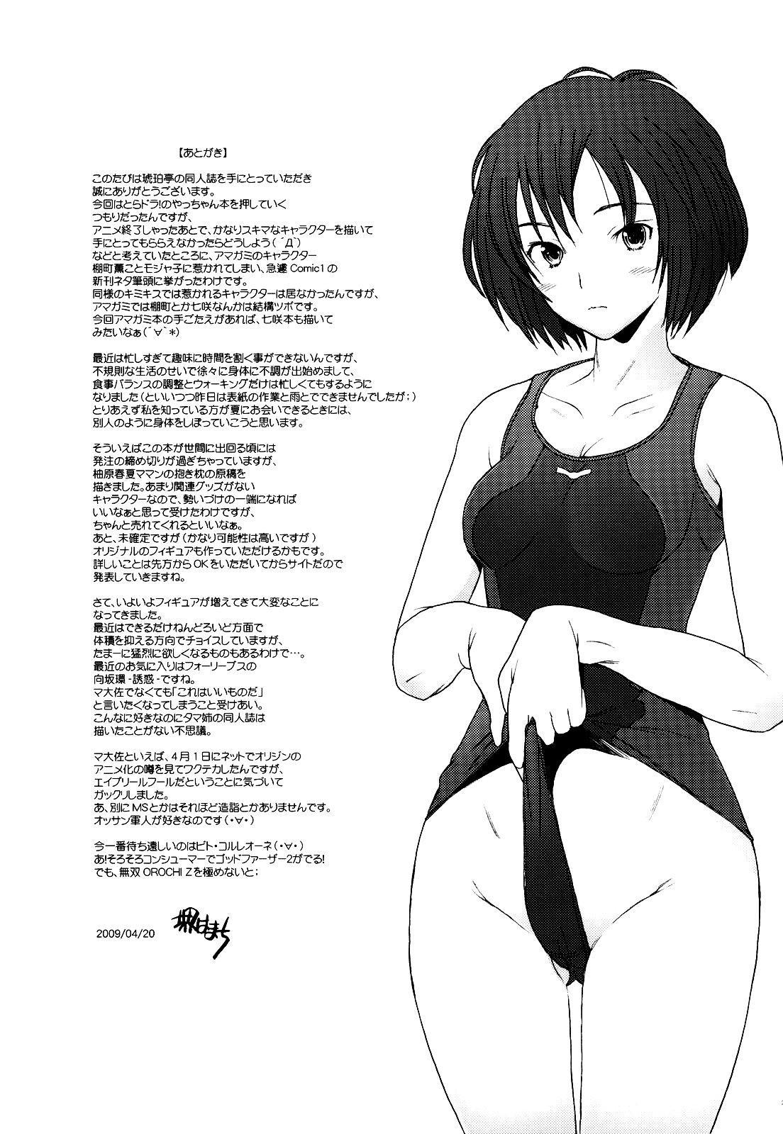 Tomokare 25