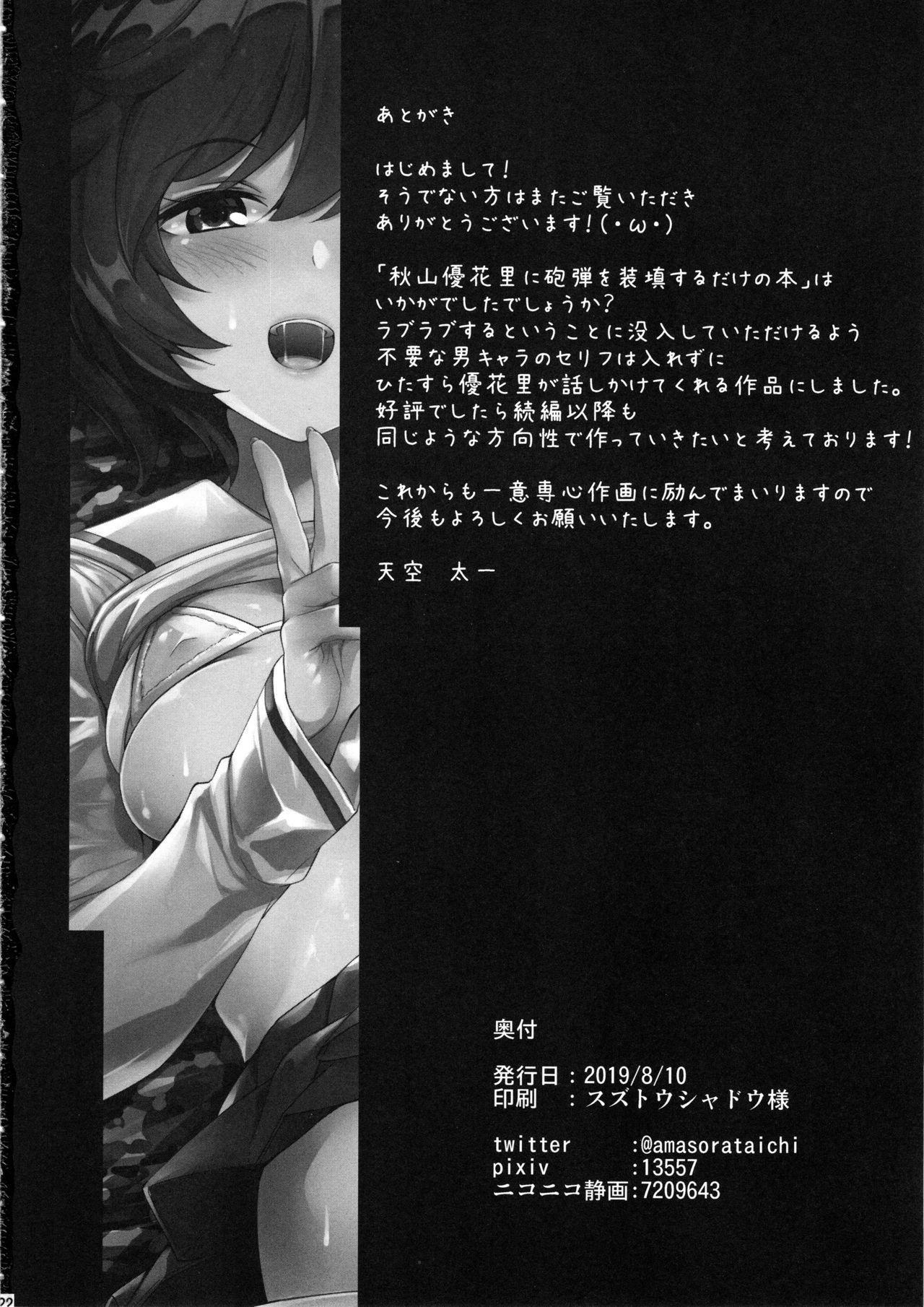 Akiyama Yukari ni Houdan o Souten Suru dake no Hon 20