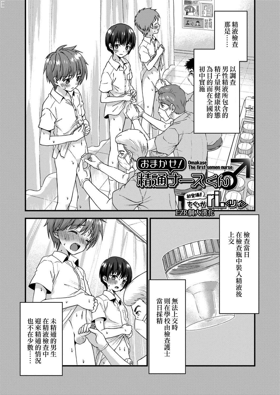 Omakase! Seitsuu Nurse-kun♂ 0