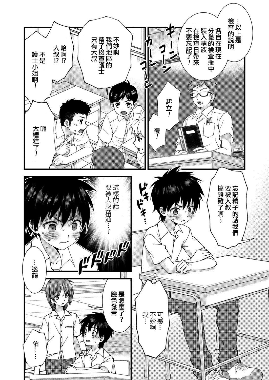 Omakase! Seitsuu Nurse-kun♂ 1