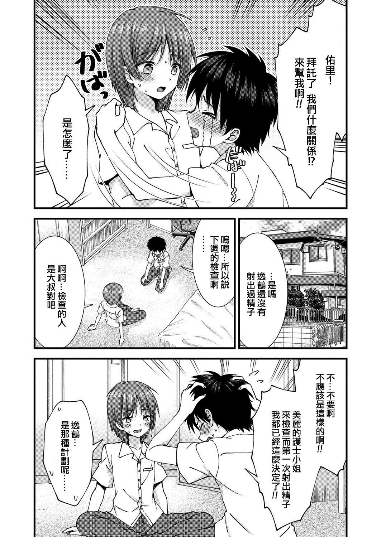 Omakase! Seitsuu Nurse-kun♂ 2