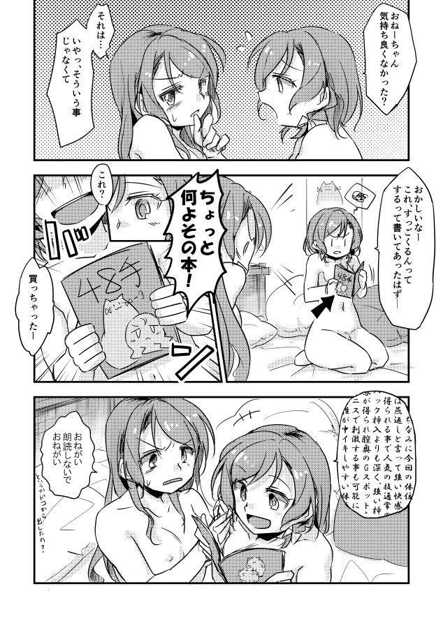 日菜ちゃんのおちんちんランド開園 1