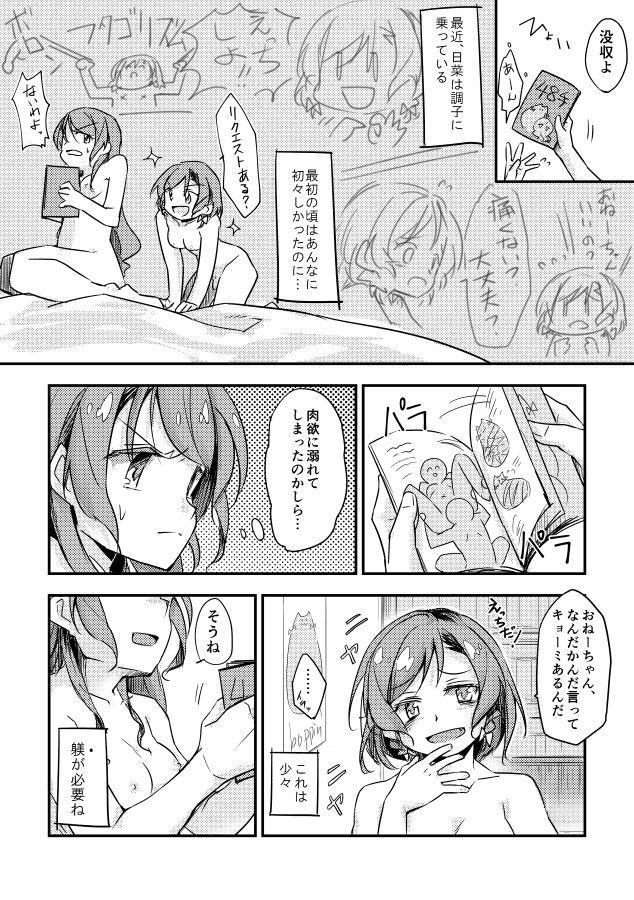 日菜ちゃんのおちんちんランド開園 2
