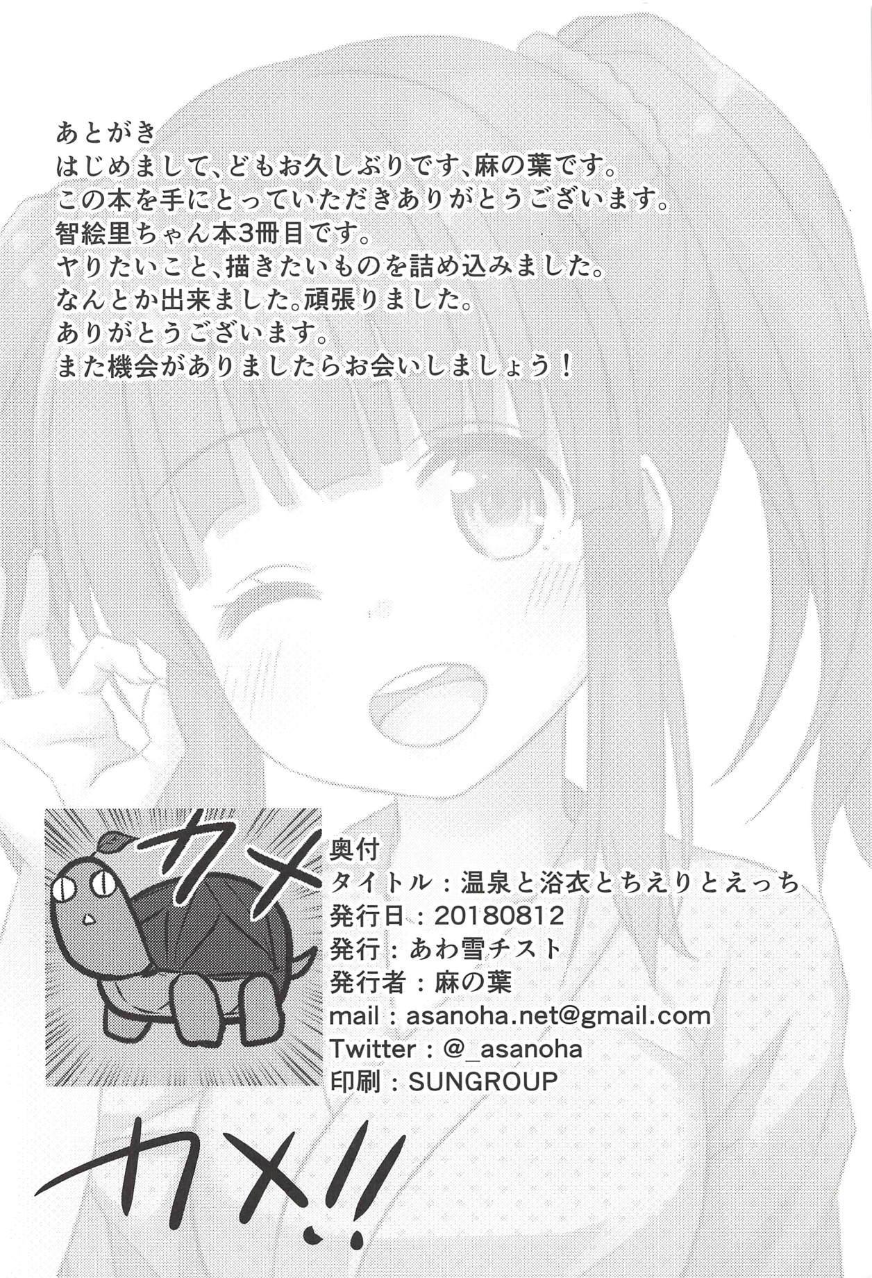 Onsen to Yukata to Chieri to Ecchi | Hot Spring, Yukata, and Sex with Chieri 24