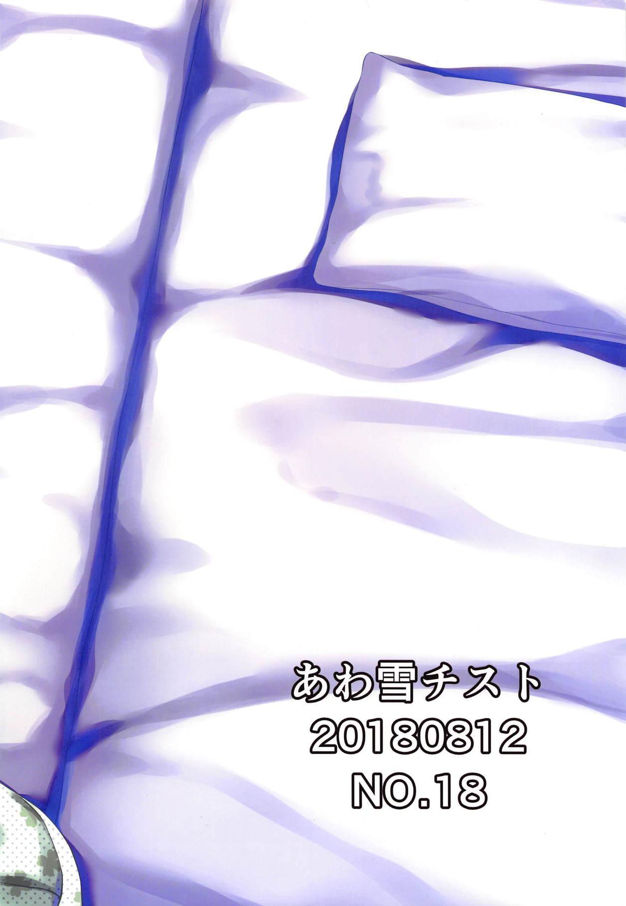 Onsen to Yukata to Chieri to Ecchi | Hot Spring, Yukata, and Sex with Chieri 25