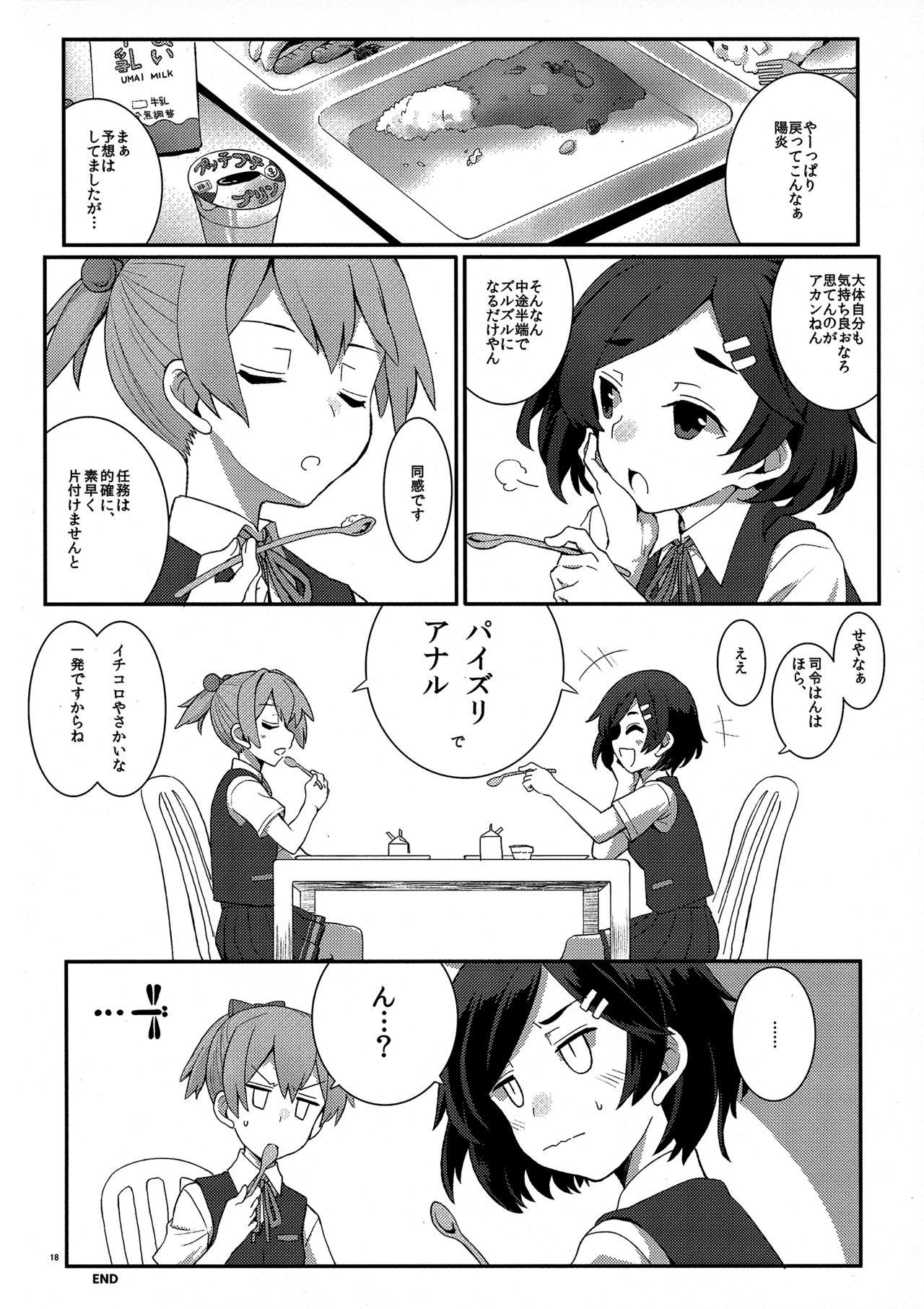 Kagerou, Tokubetsu Ninmu Irima-su! 16
