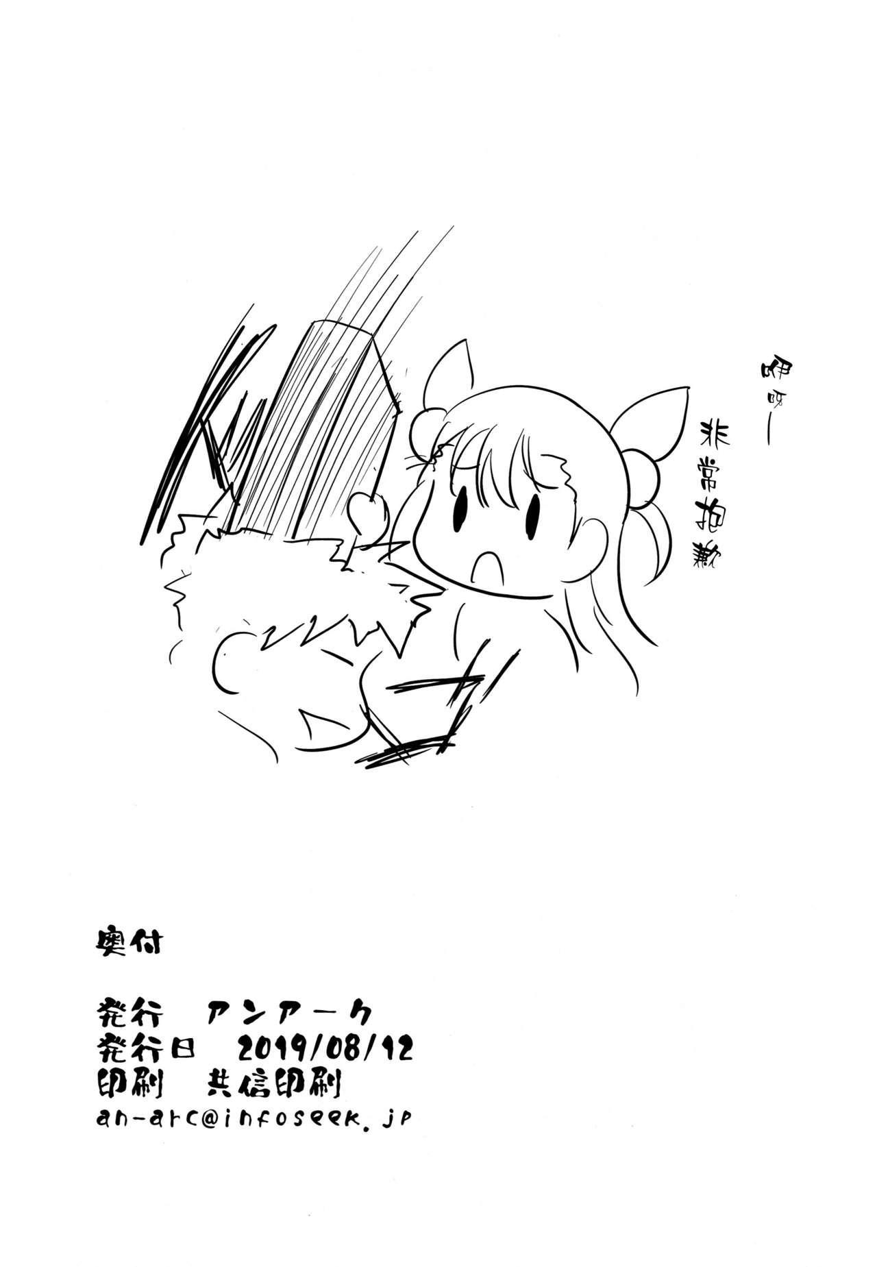 Murasaki Shikibu Midaregami 25