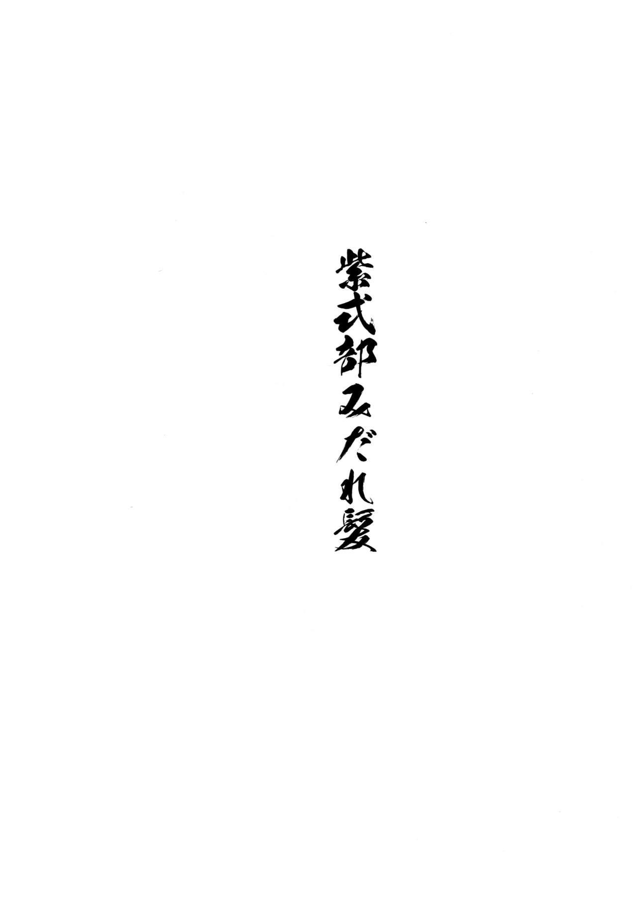 Murasaki Shikibu Midaregami 3