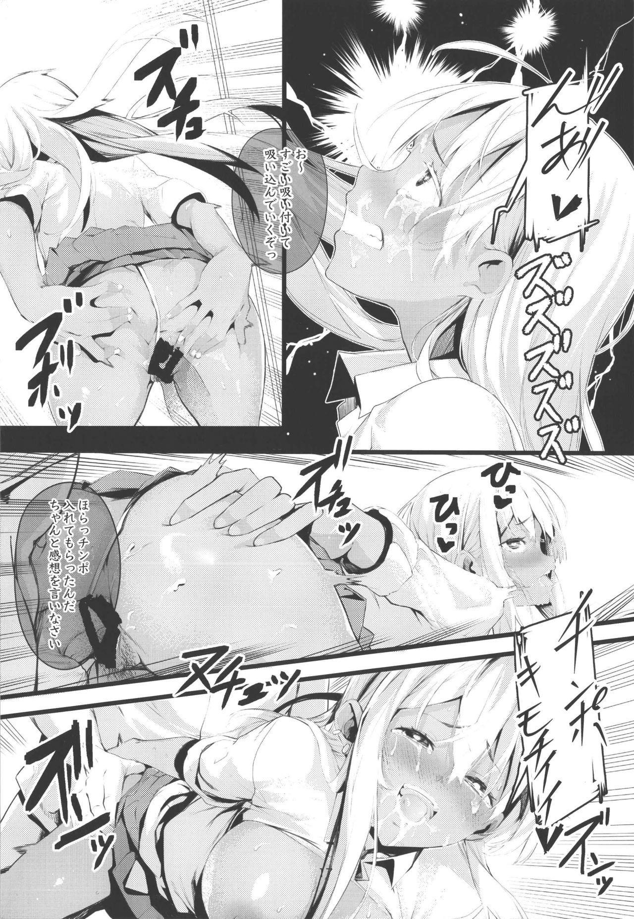 Kitanai Ossan ga Gal o Saimin Choukyou Suru Hanashi 16