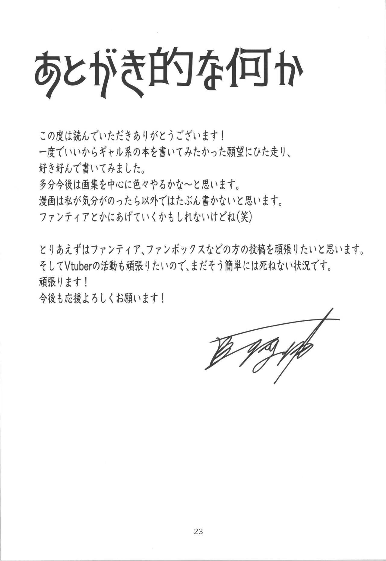 Kitanai Ossan ga Gal o Saimin Choukyou Suru Hanashi 22