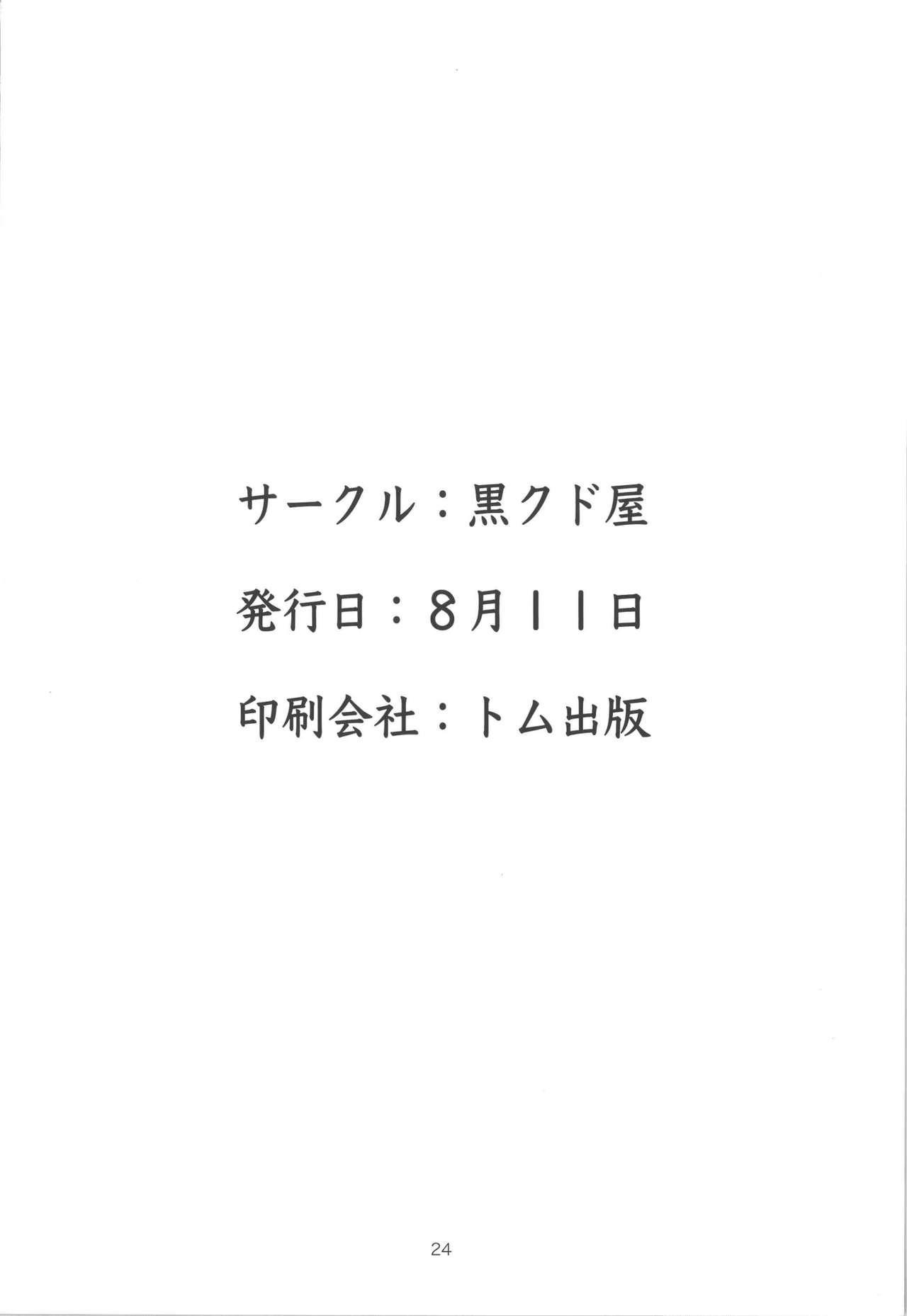 Kitanai Ossan ga Gal o Saimin Choukyou Suru Hanashi 23