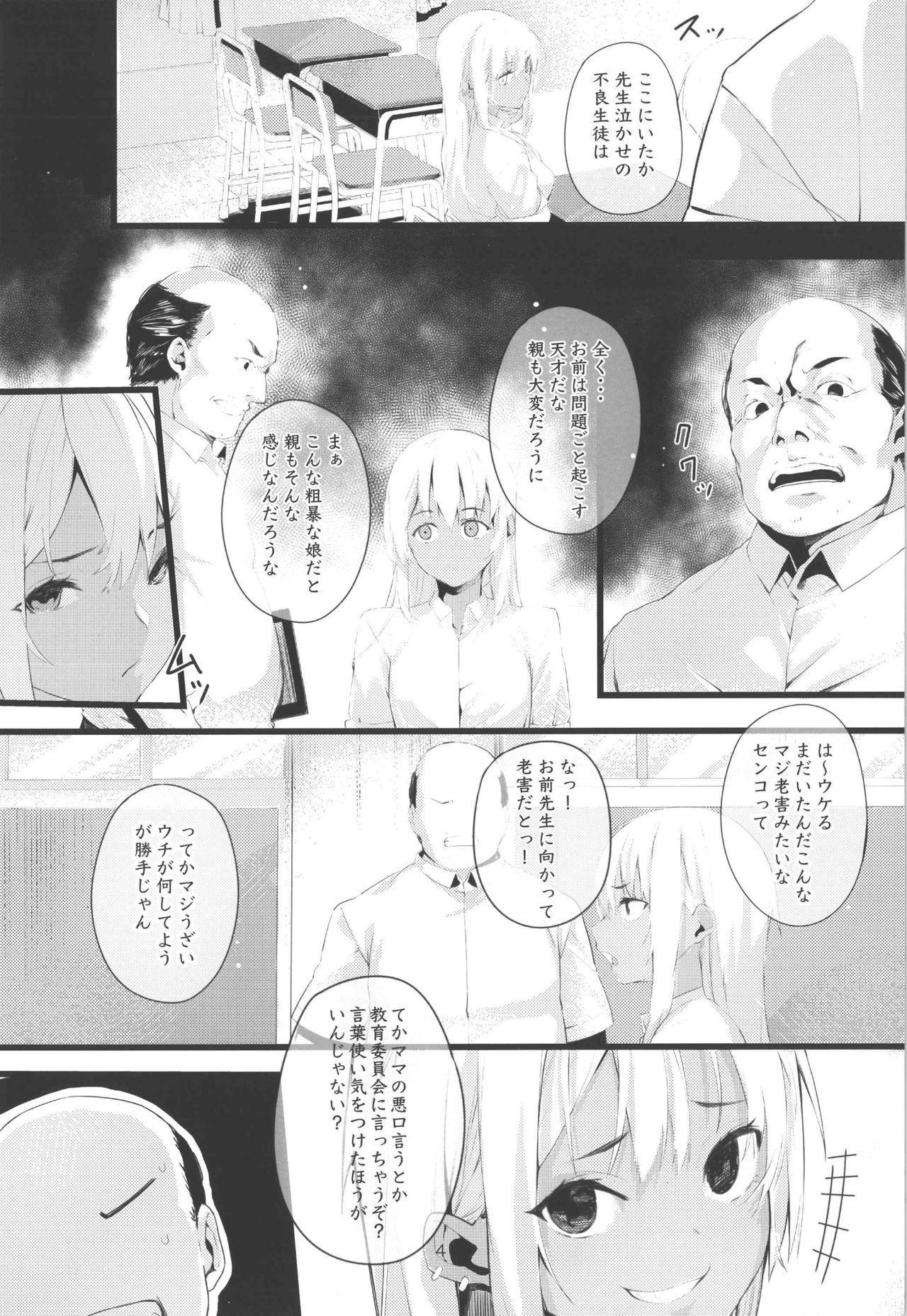 Kitanai Ossan ga Gal o Saimin Choukyou Suru Hanashi 3