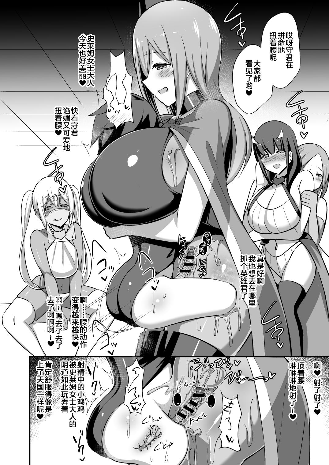 Aku no Onna Kanbu Slime Lady no Yuuwaku 26