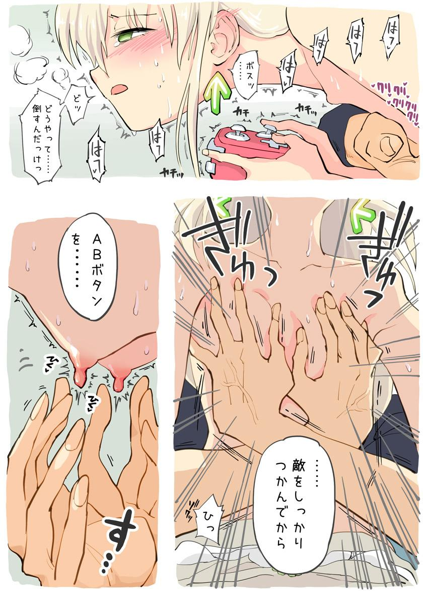 Pro Gamer Onii-chan no Chikubi Renda 13