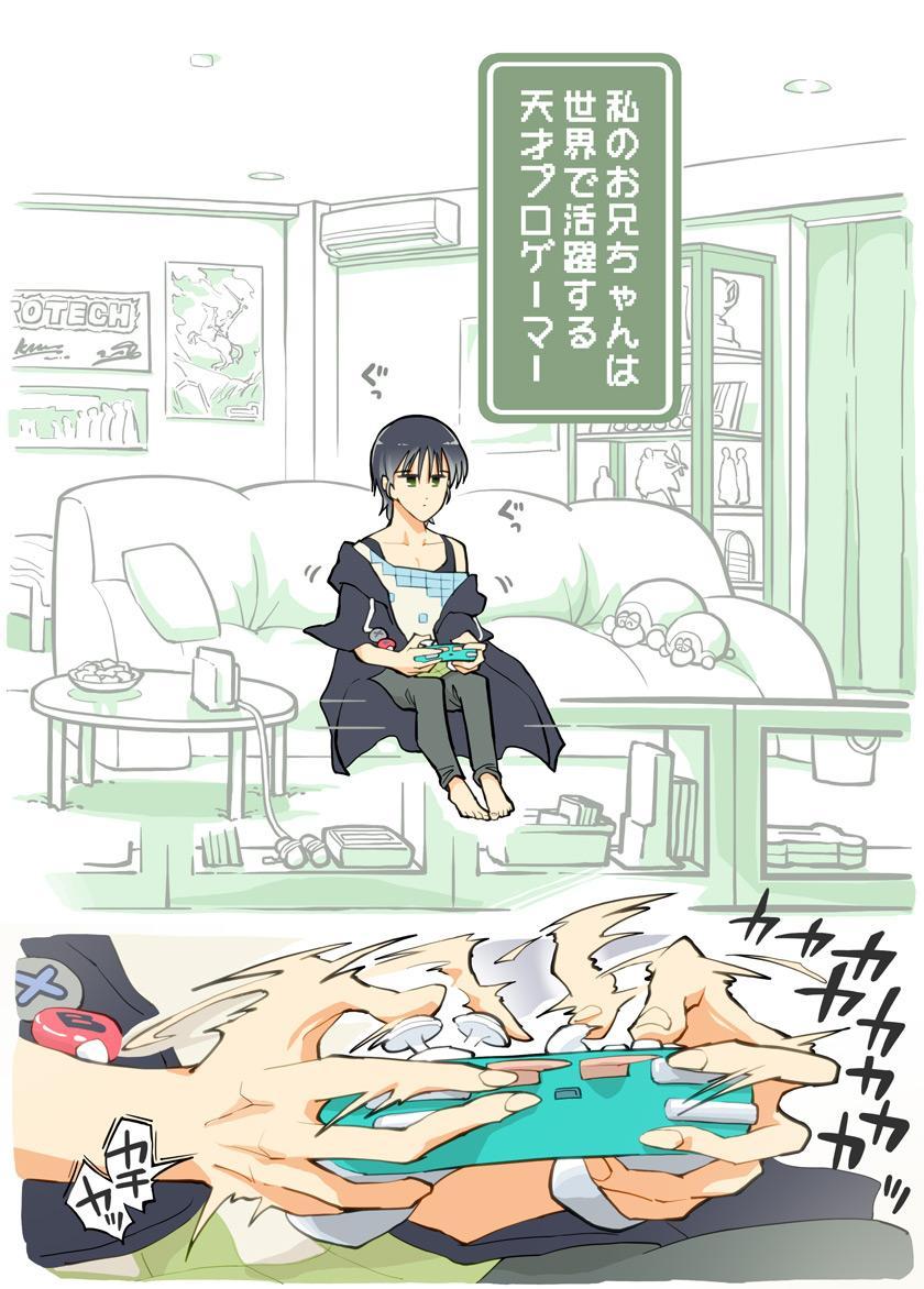 Pro Gamer Onii-chan no Chikubi Renda 1