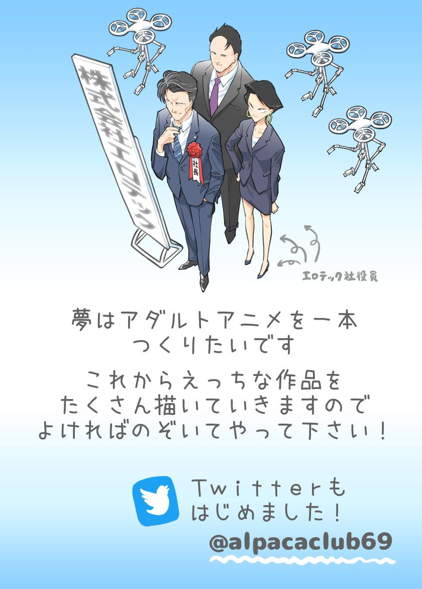Pro Gamer Onii-chan no Chikubi Renda 22