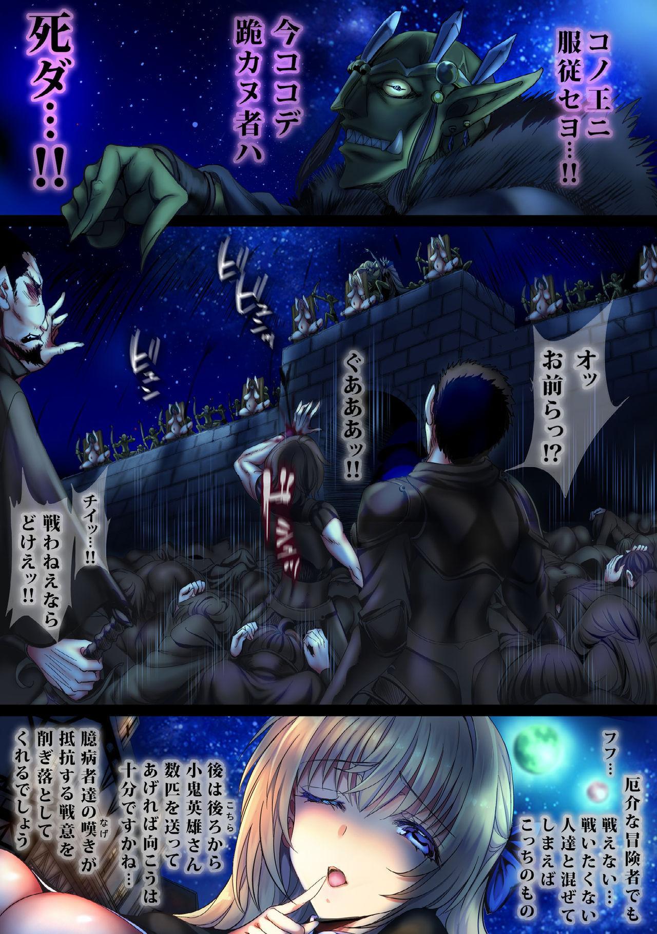 Zenmetsu Party Rape 4 9
