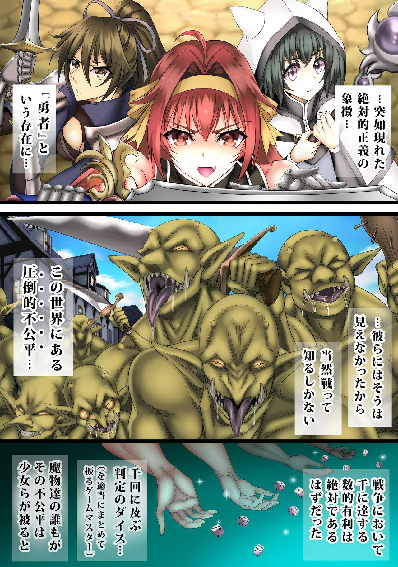 Zenmetsu Party Rape 4 102