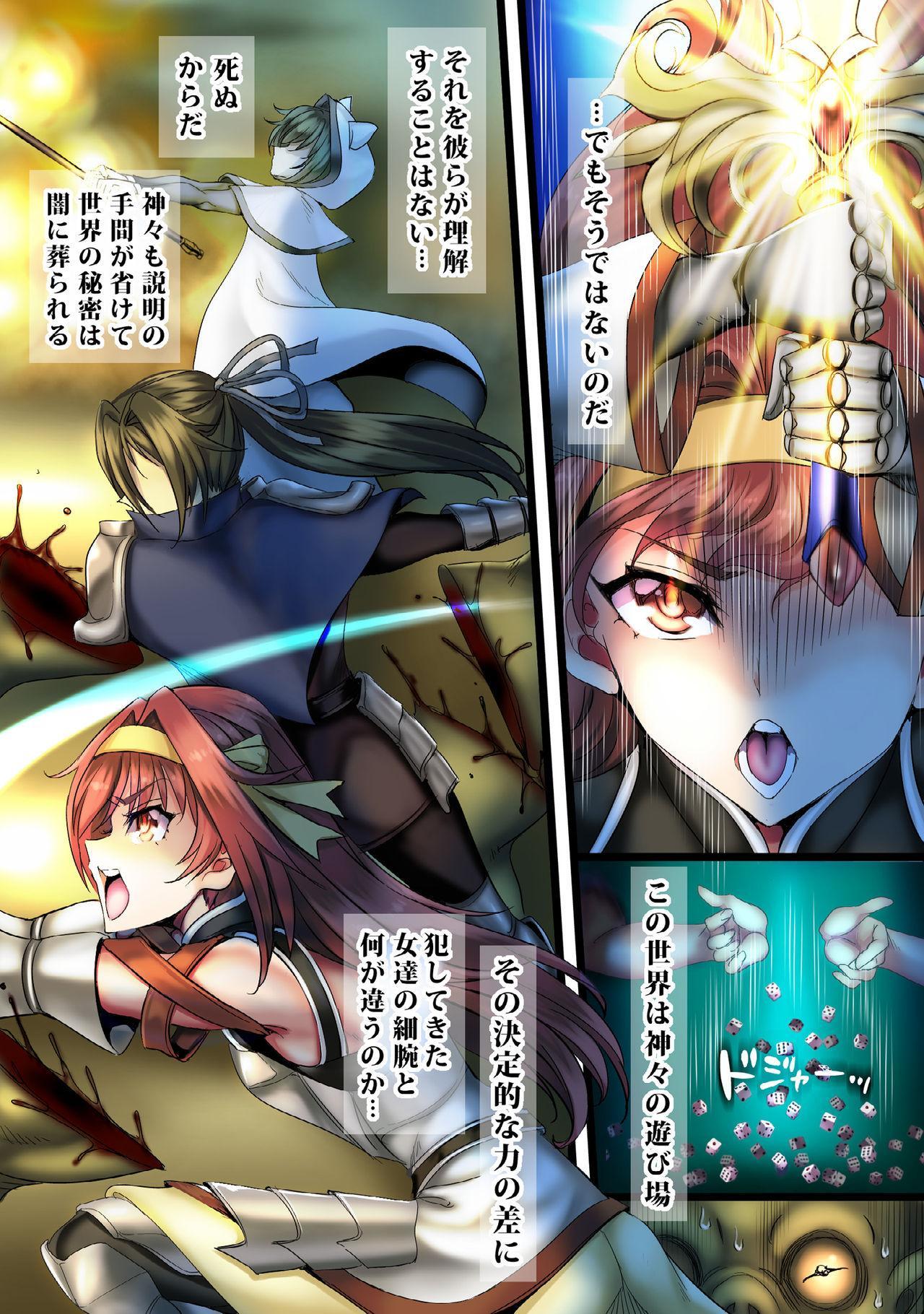 Zenmetsu Party Rape 4 103