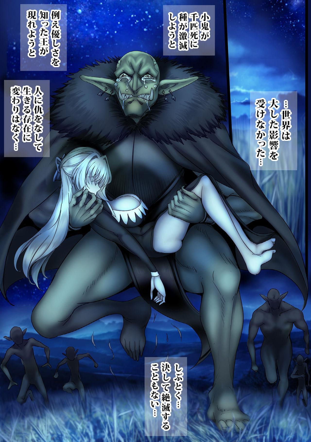 Zenmetsu Party Rape 4 105