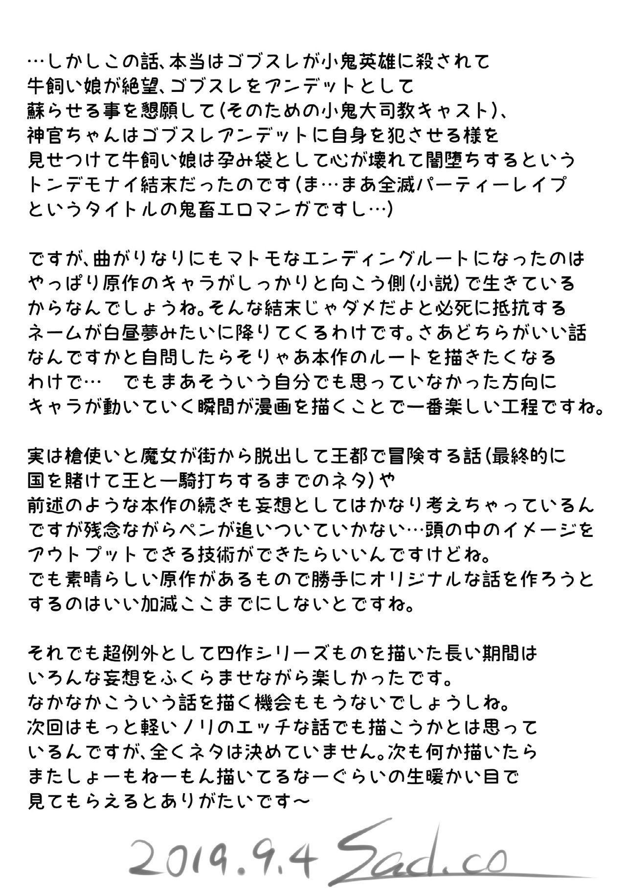 Zenmetsu Party Rape 4 109