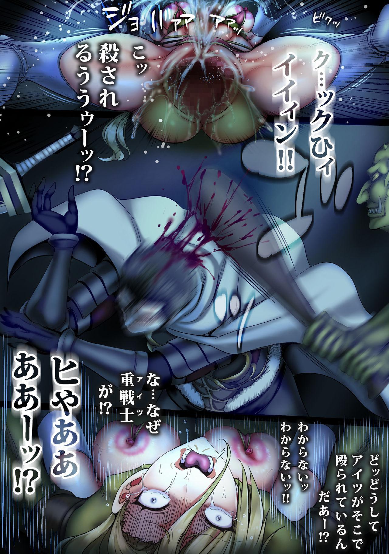Zenmetsu Party Rape 4 17