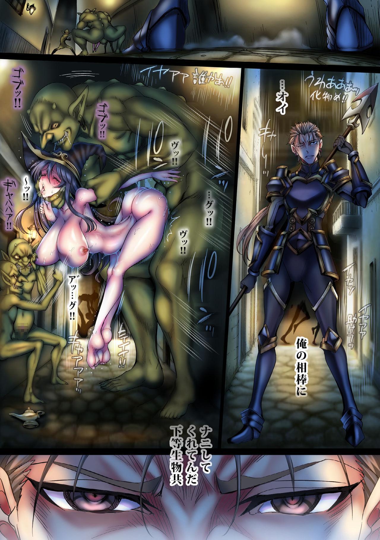 Zenmetsu Party Rape 4 18