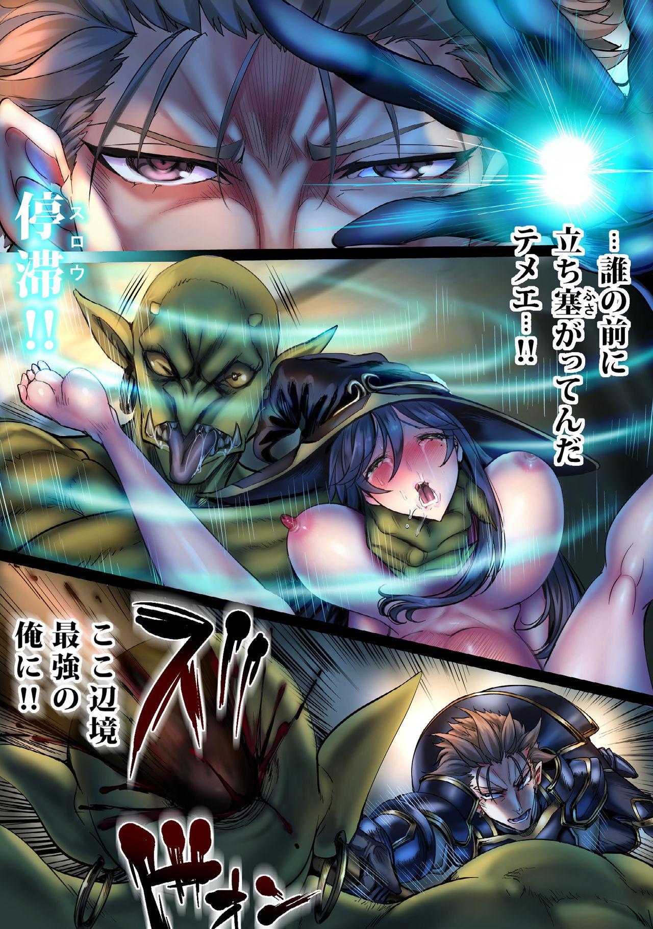 Zenmetsu Party Rape 4 23