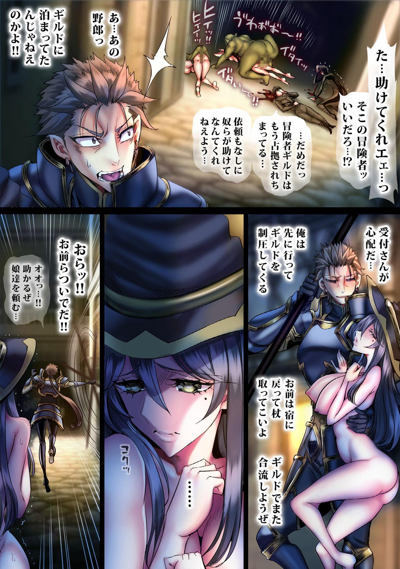 Zenmetsu Party Rape 4 27
