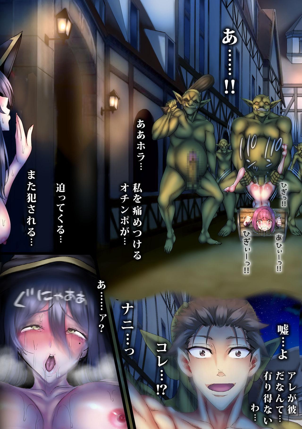 Zenmetsu Party Rape 4 29