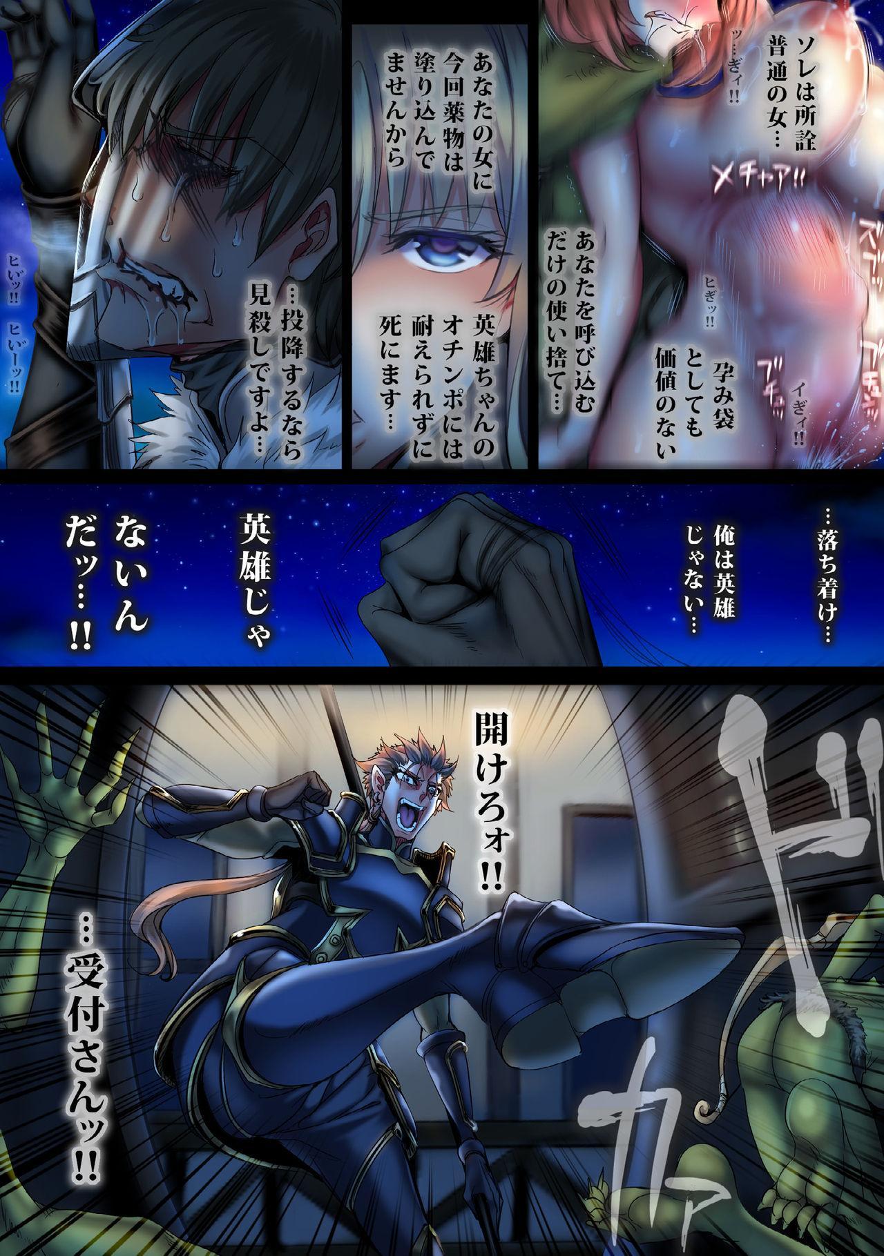 Zenmetsu Party Rape 4 34