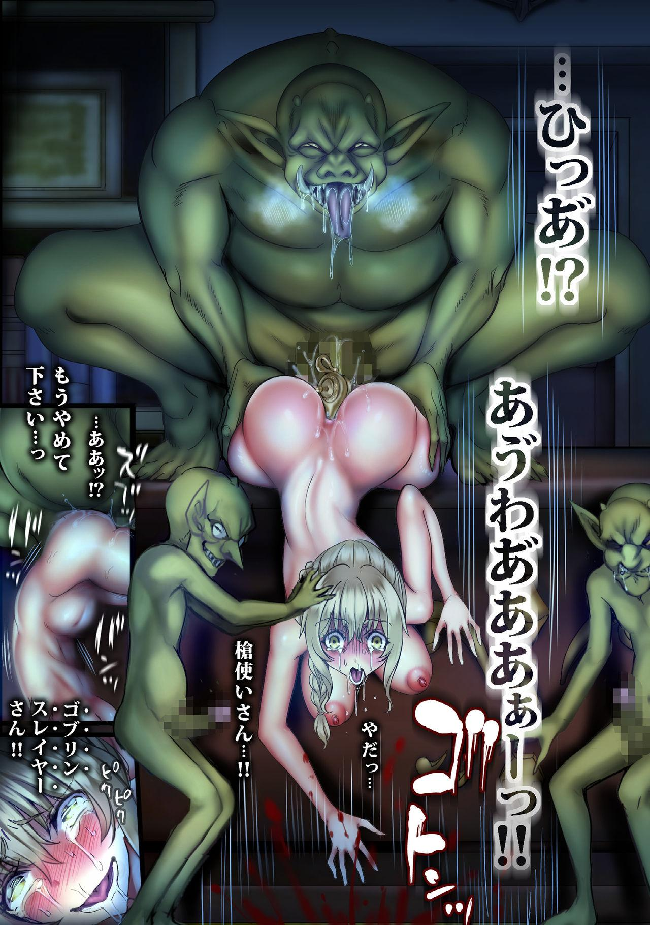 Zenmetsu Party Rape 4 38