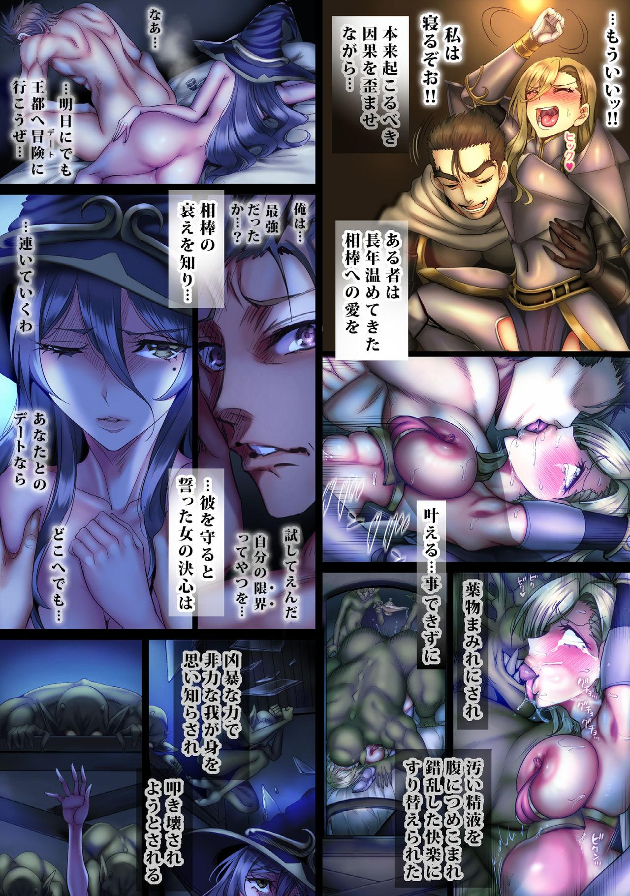 Zenmetsu Party Rape 4 3