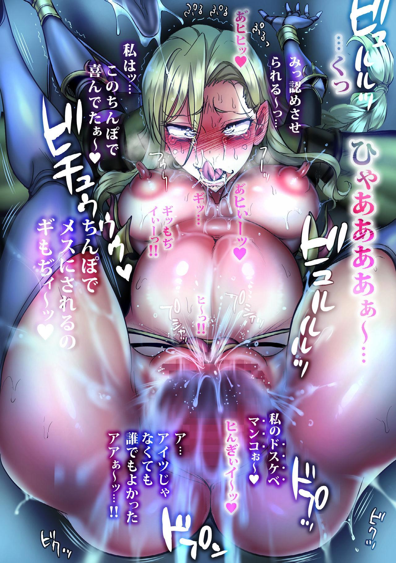 Zenmetsu Party Rape 4 44