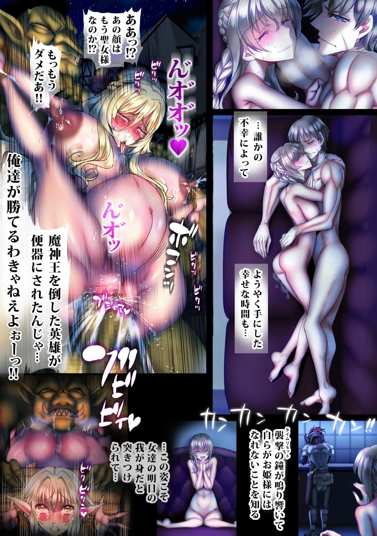 Zenmetsu Party Rape 4 4