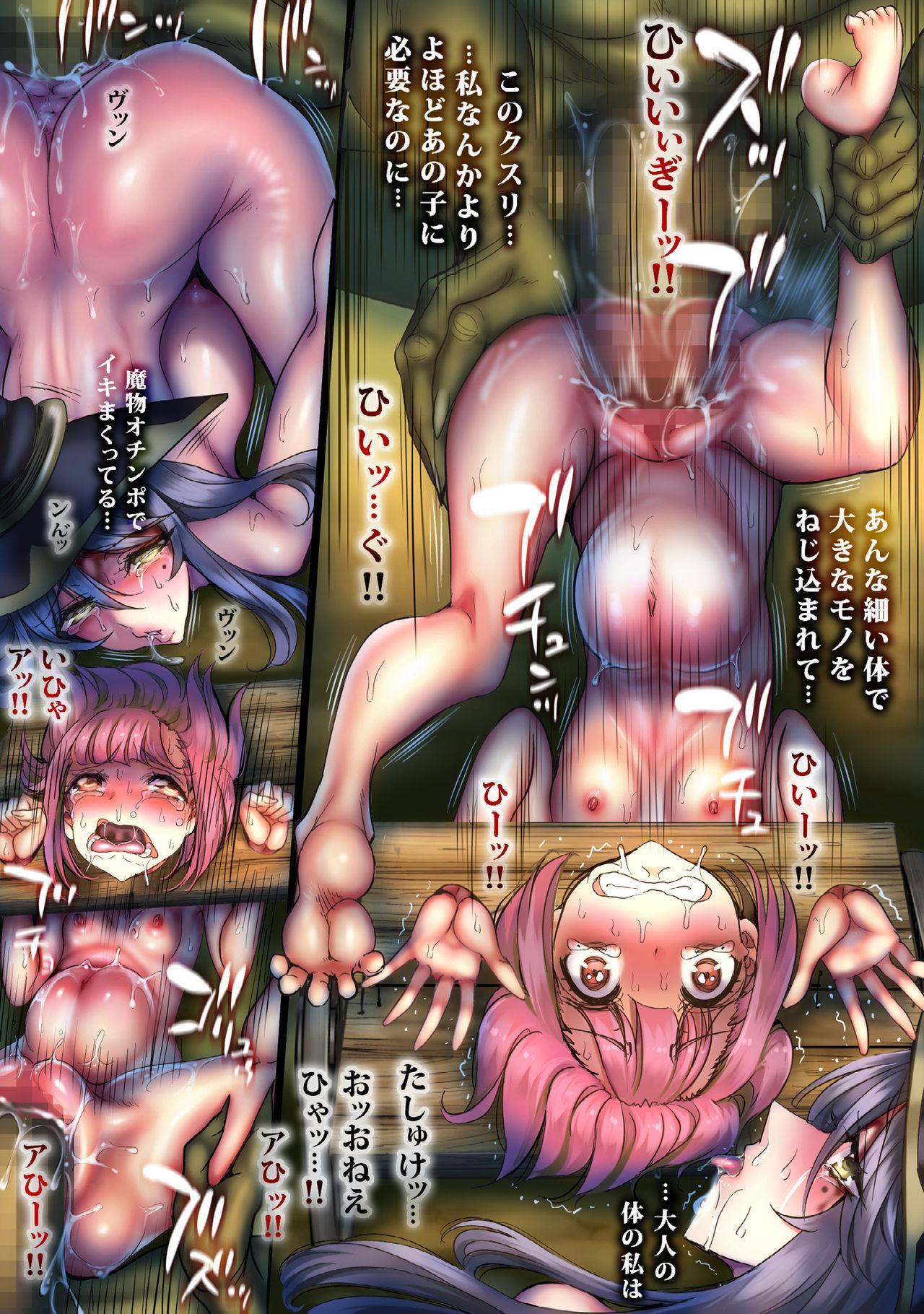 Zenmetsu Party Rape 4 54