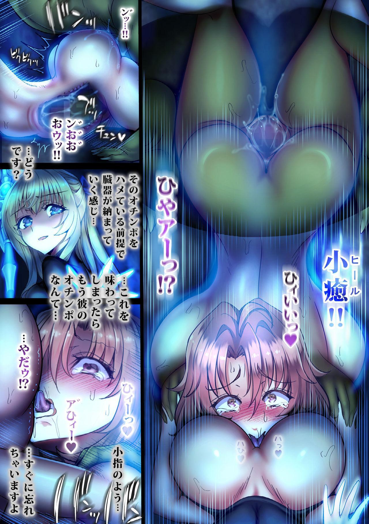 Zenmetsu Party Rape 4 66