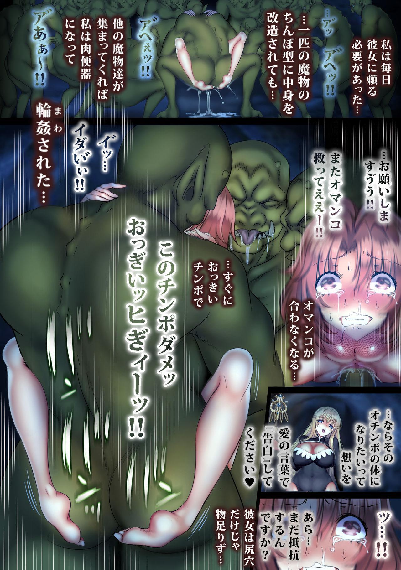 Zenmetsu Party Rape 4 68