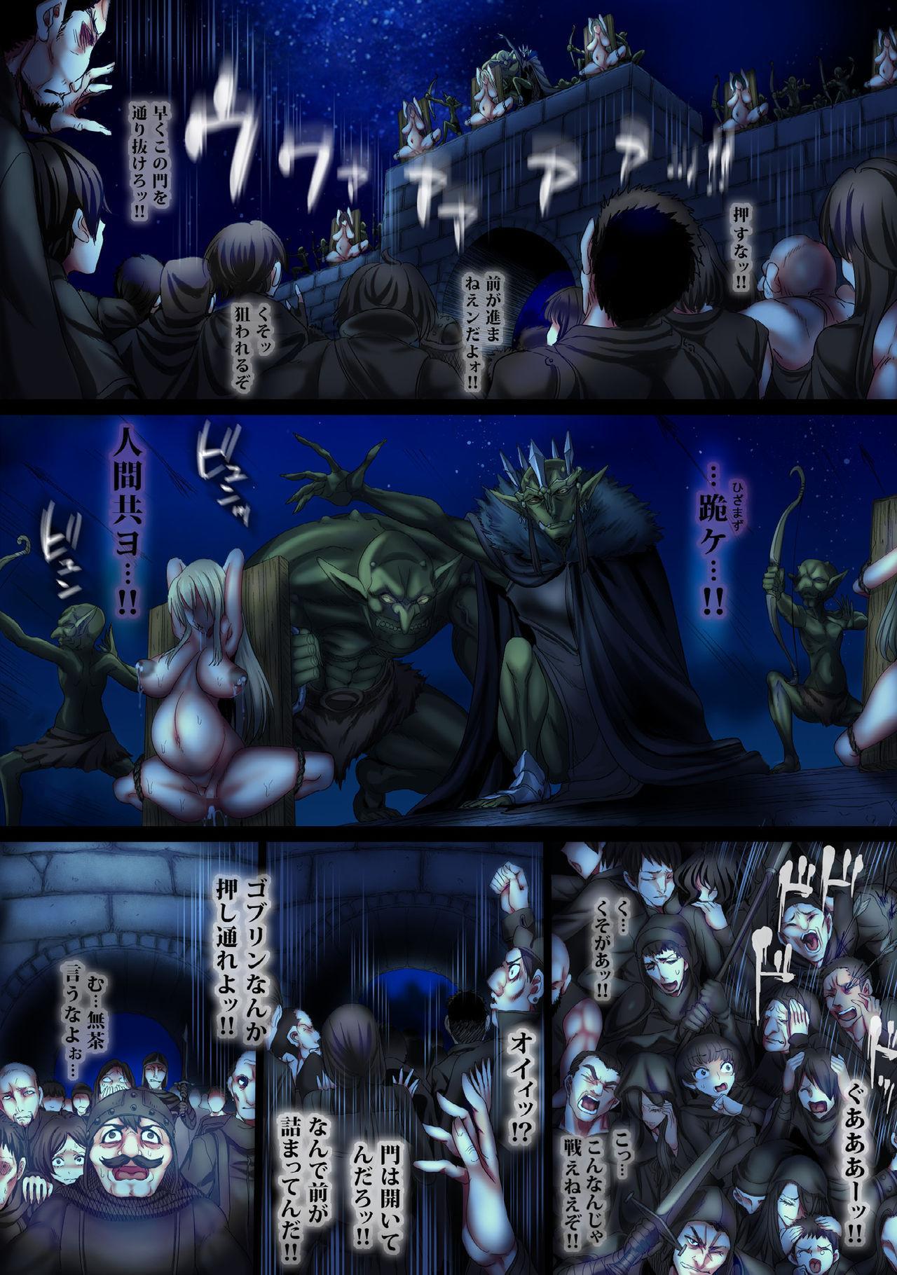 Zenmetsu Party Rape 4 7