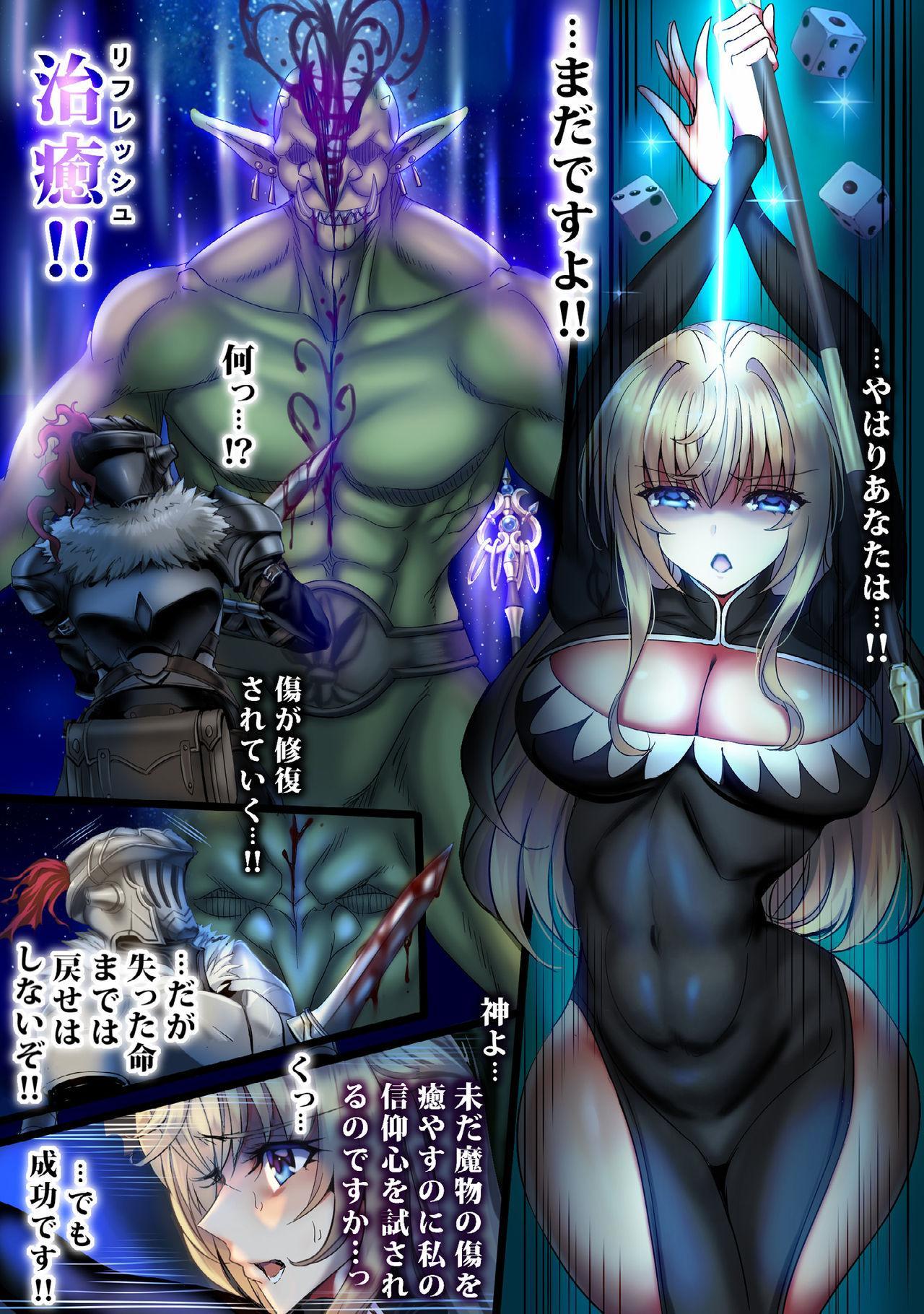 Zenmetsu Party Rape 4 81