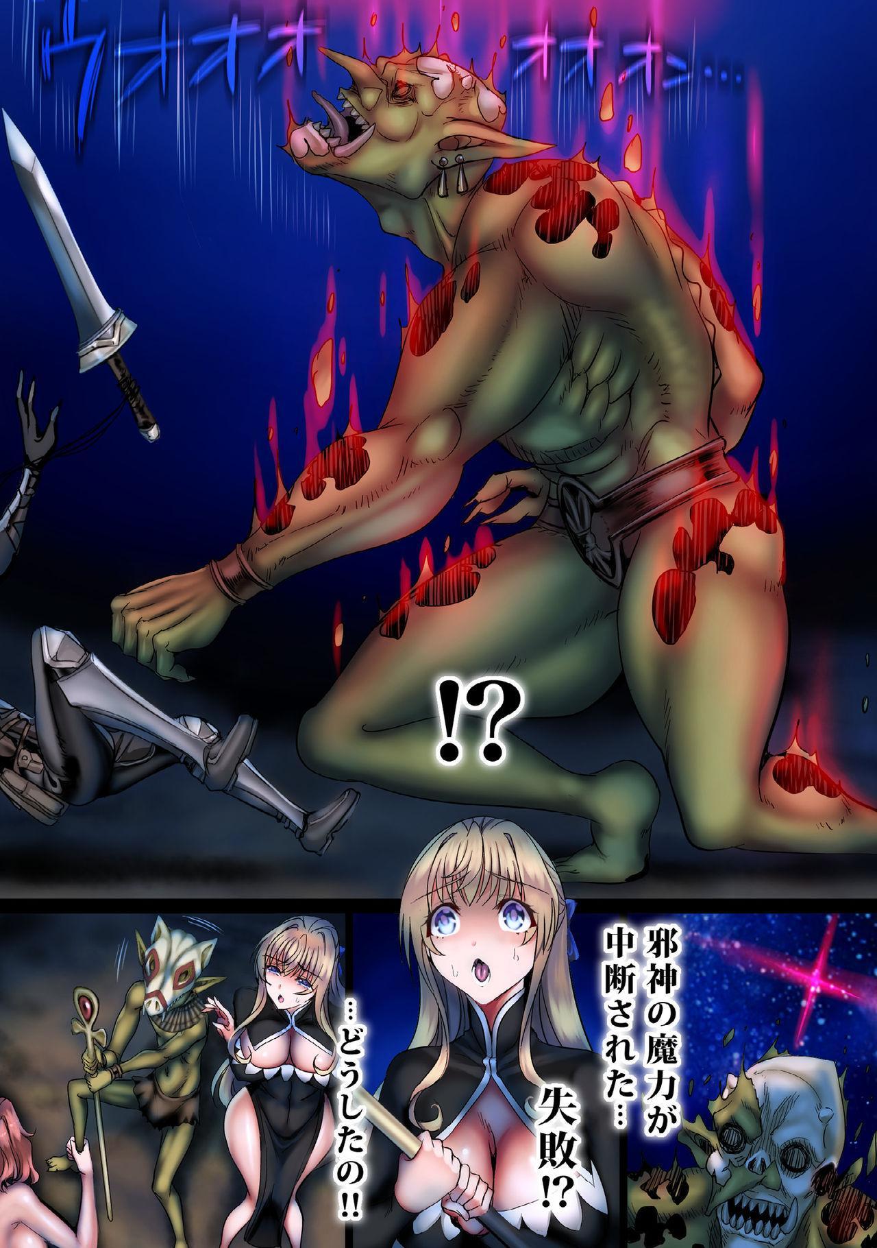 Zenmetsu Party Rape 4 84