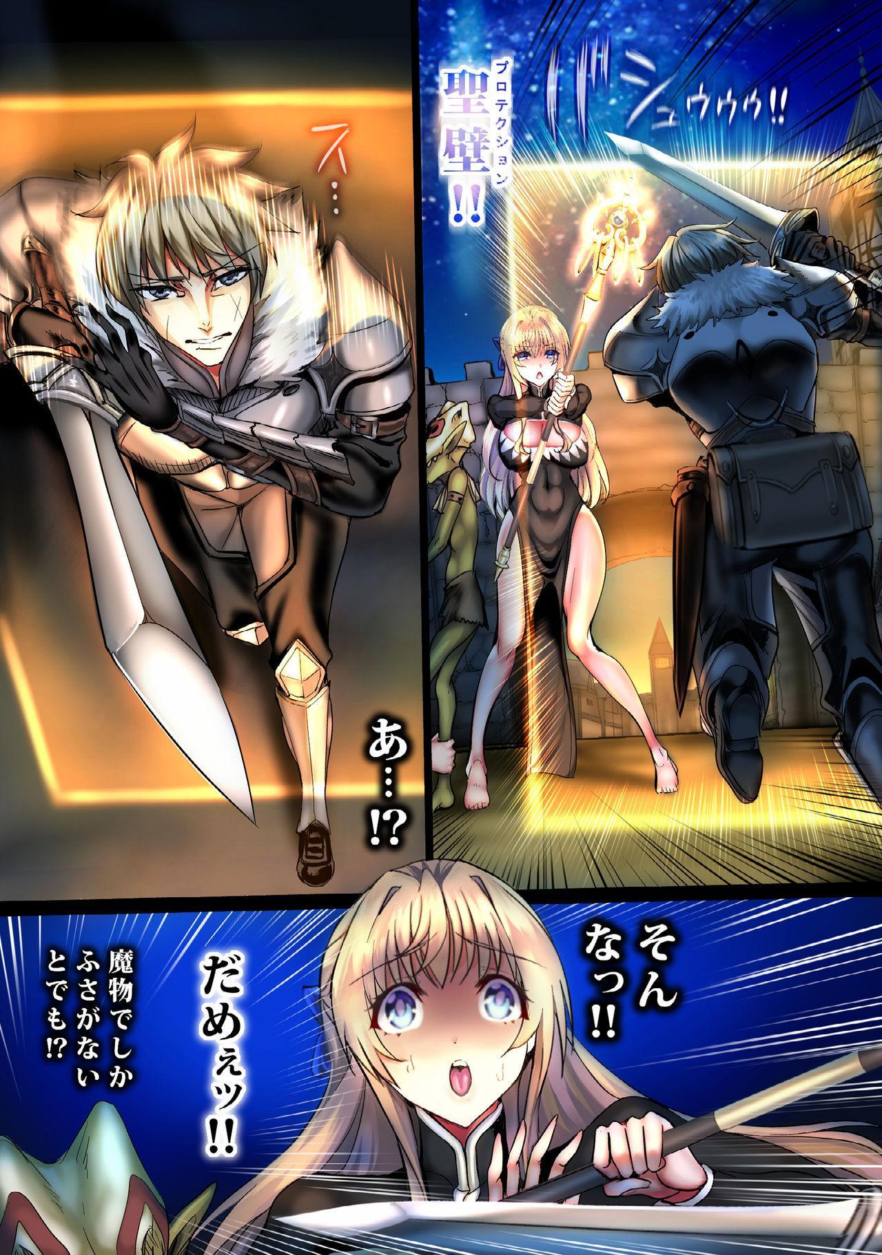 Zenmetsu Party Rape 4 86