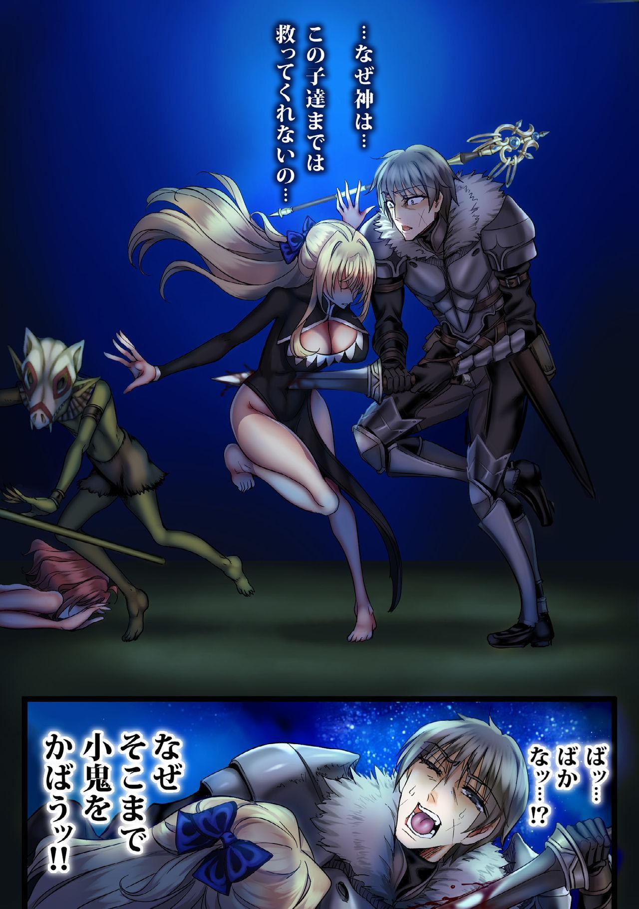 Zenmetsu Party Rape 4 87