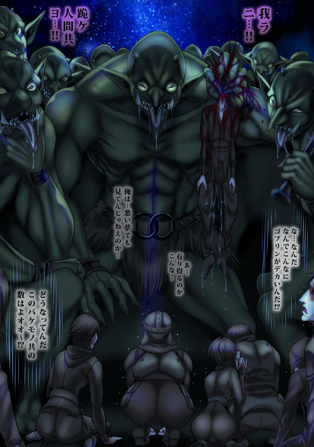 Zenmetsu Party Rape 4 8