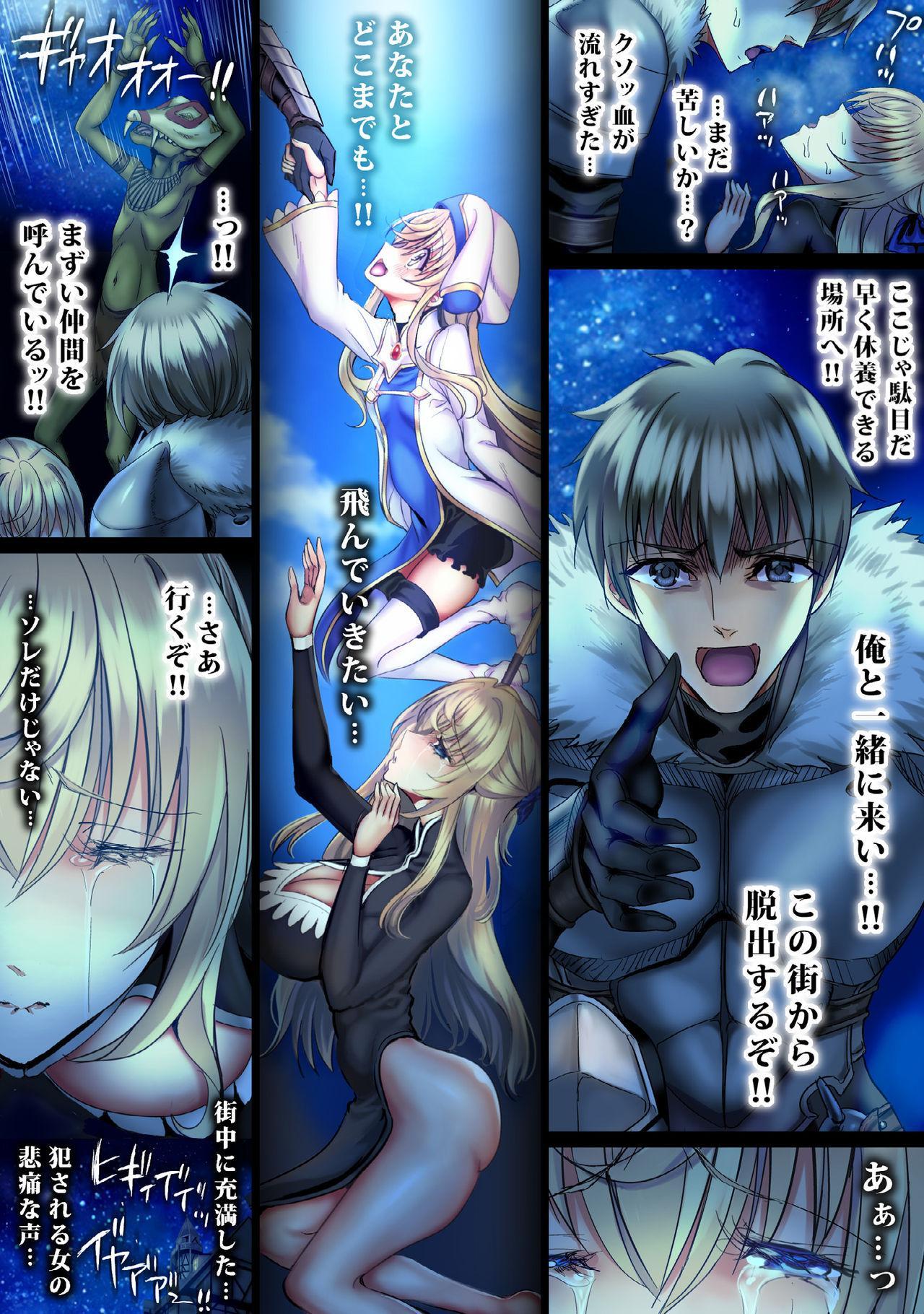 Zenmetsu Party Rape 4 91