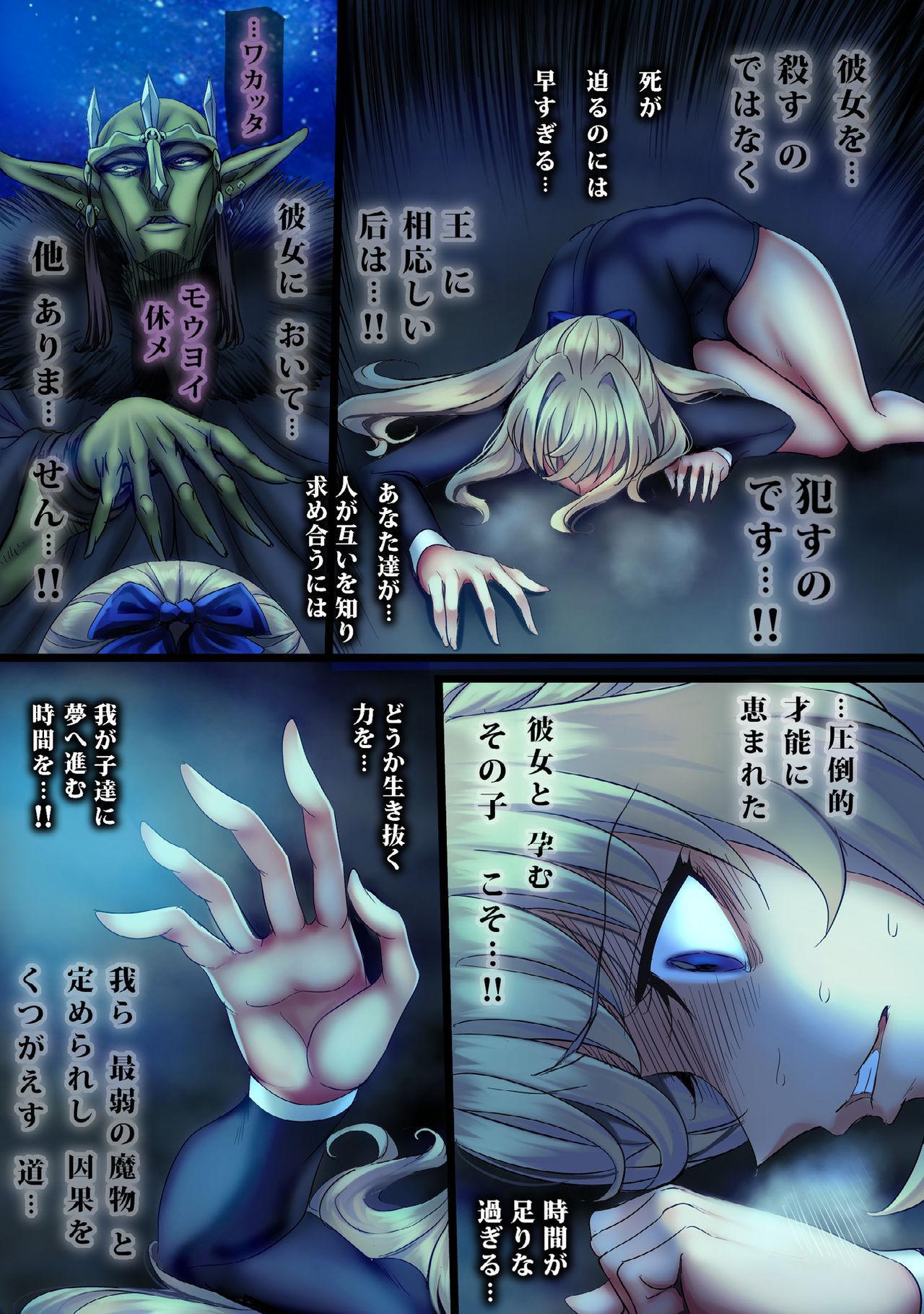 Zenmetsu Party Rape 4 98