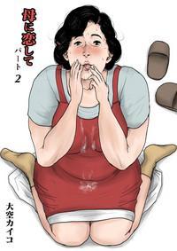 Haha ni Koishite Part 2 < Remake Ban > 0