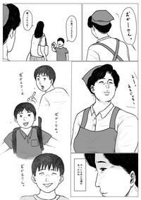 Haha ni Koishite Part 2 < Remake Ban > 2
