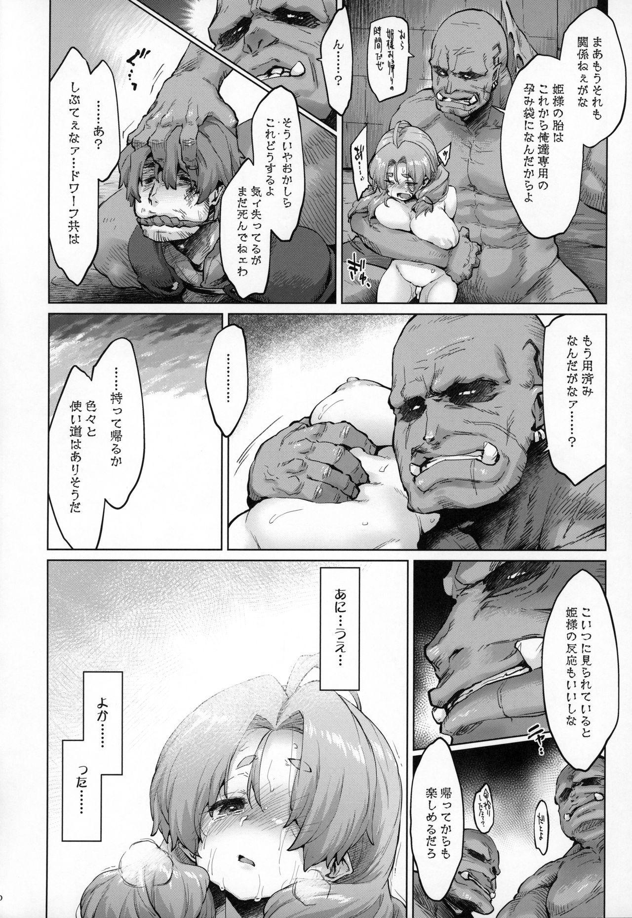 (C96) [Sago-Jou (Seura Isago)] Raiders! case:2-2 -Fallen Mountain Kingdom- 38
