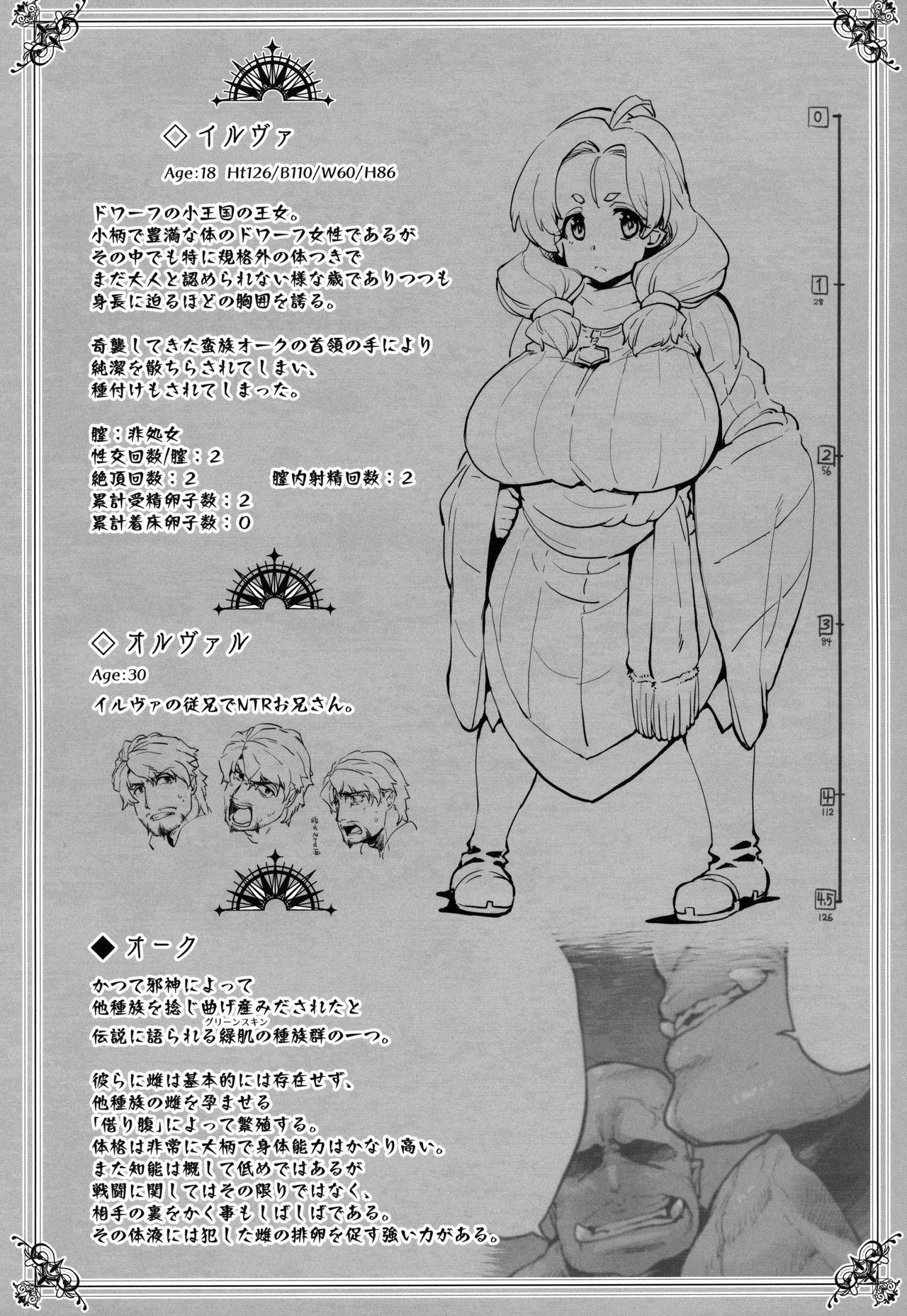 (C96) [Sago-Jou (Seura Isago)] Raiders! case:2-2 -Fallen Mountain Kingdom- 3